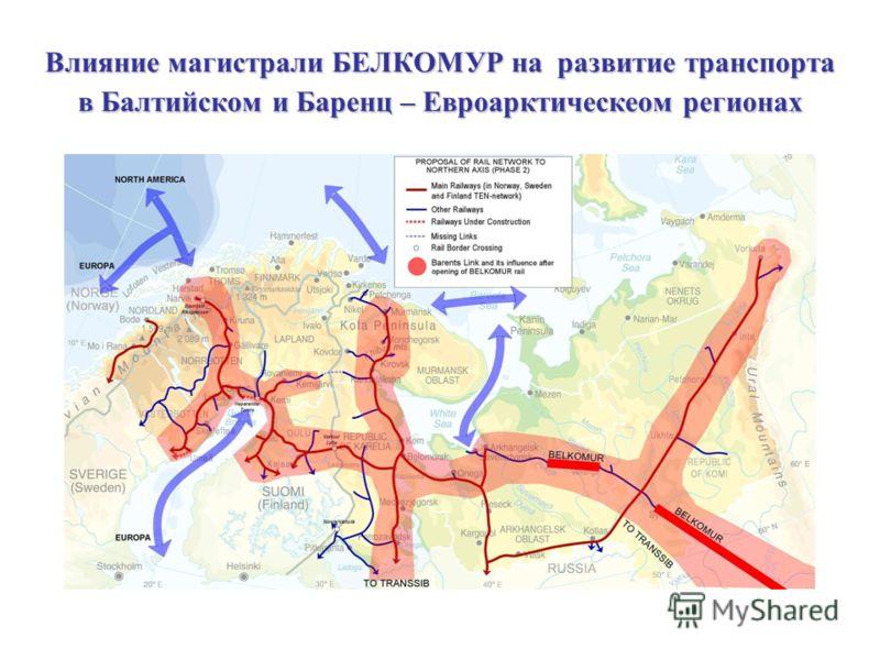 Влияние магистрали БЕЛКОМУР на развитие транспорта в Балтийском и Баренц – Евроарктическеом регионах