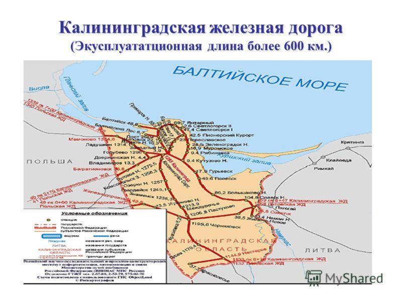 Калининградская железная дорога (Экусплуататционная длина более 600 км.)