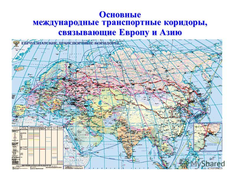Основные международные транспортные коридоры, связывающие Европу и Азию