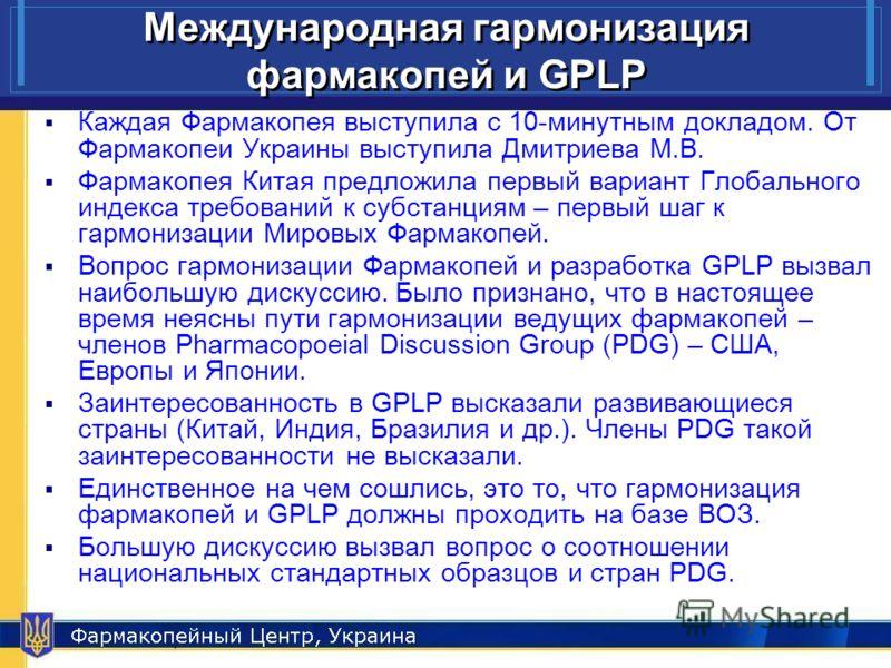 Pharmacopeial Center, Ukraine 11 Международная гармонизация фармакопей и GPLP Каждая Фармакопея выступила с 10-минутным докладом. От Фармакопеи Украины выступила Дмитриева М.В. Фармакопея Китая предложила первый вариант Глобального индекса требований