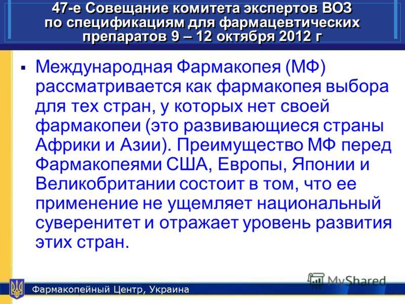 Pharmacopeial Center, Ukraine 14 47-е Совещание комитета экспертов ВОЗ по спецификациям для фармацевтических препаратов 9 – 12 октября 2012 г Международная Фармакопея (МФ) рассматривается как фармакопея выбора для тех стран, у которых нет своей фарма