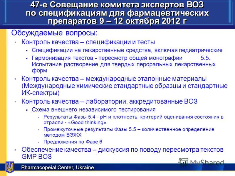 Pharmacopeial Center, Ukraine Обсуждаемые вопросы: Контроль качества – спецификации и тесты Спецификации на лекарственные средства, включая педиатрические Гармонизация текстов - пересмотр общей монографии 5.5. Испытание растворение для твердых перора