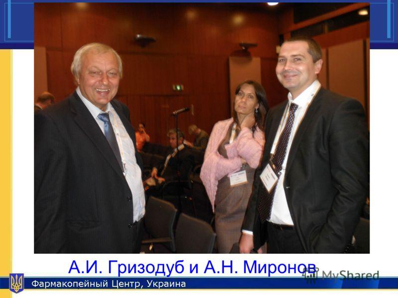 Pharmacopeial Center, Ukraine 6 А.И. Гризодуб и А.Н. Миронов