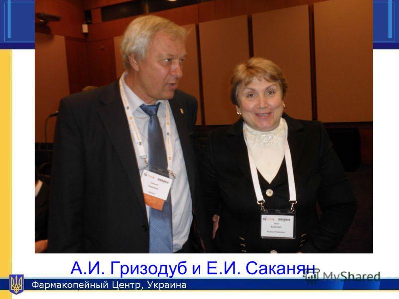Pharmacopeial Center, Ukraine 7 А.И. Гризодуб и Е.И. Саканян