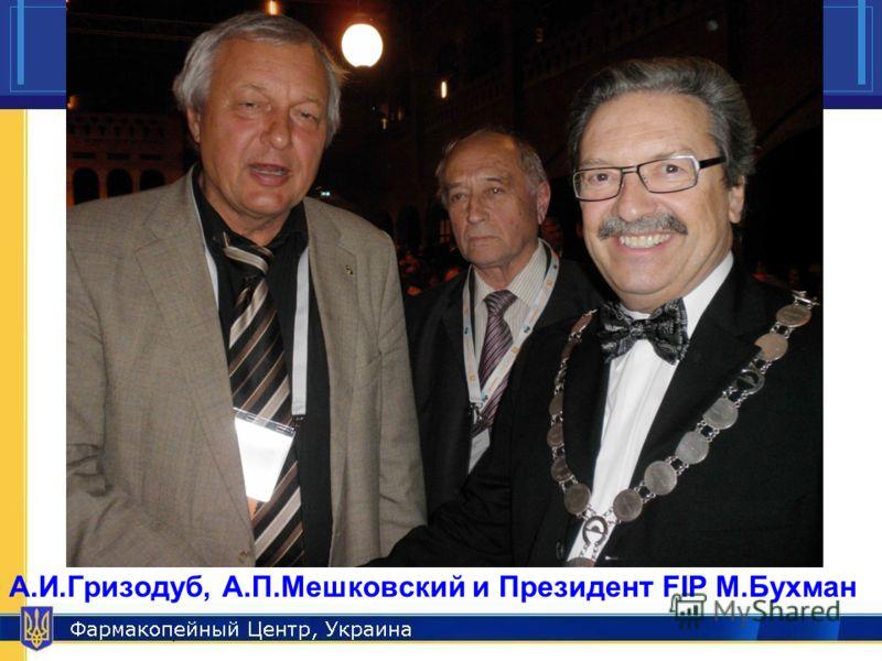 Pharmacopeial Center, Ukraine 9 А.И.Гризодуб, А.П.Мешковский и Президент FIP М.Бухман