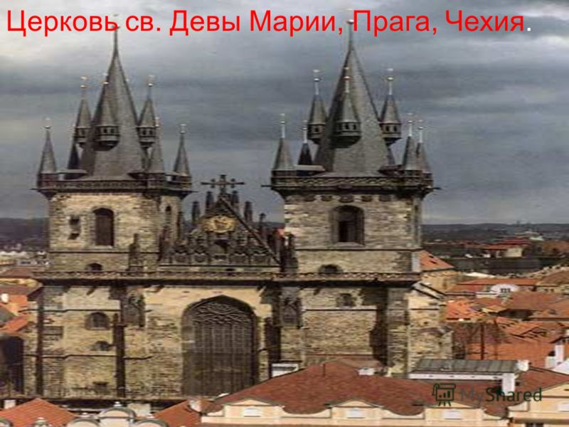 Церковь св. Девы Марии, Прага, Чехия.