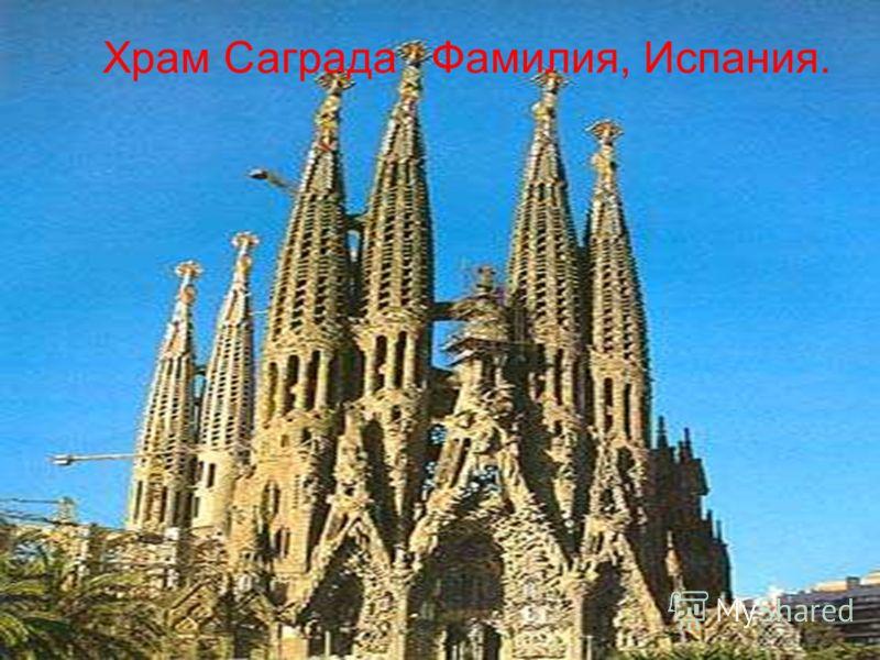 Храм Саграда Фамилия, Испания.