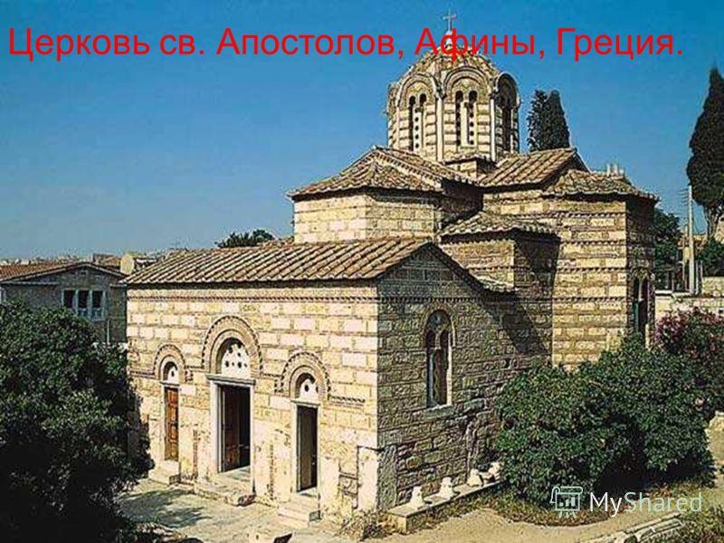 Церковь св. Апостолов, Афины, Греция.