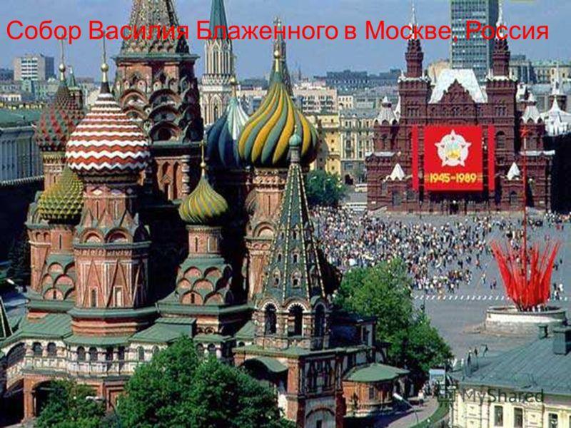 Собор Василия Блаженного в Москве, Россия