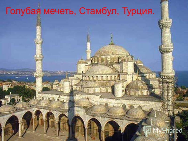 Голубая мечеть, Стамбул, Турция.