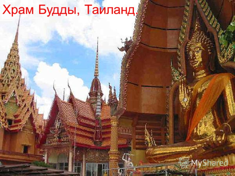 Храм Будды, Таиланд.