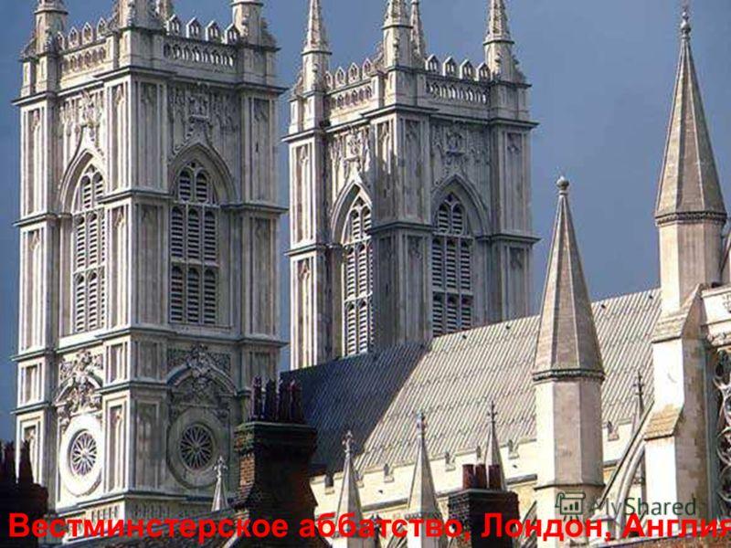 Вестминстерское аббатство, Лондон, Англия