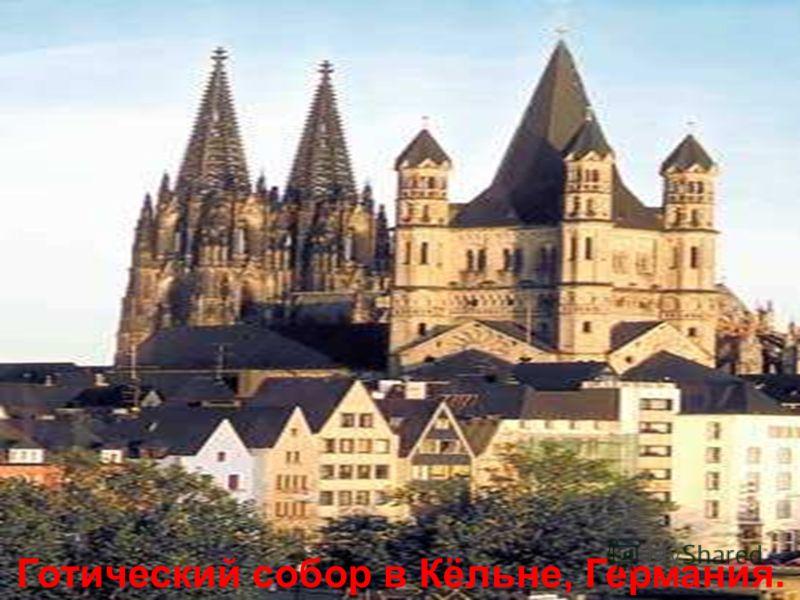 Готический собор в Кёльне, Германия.