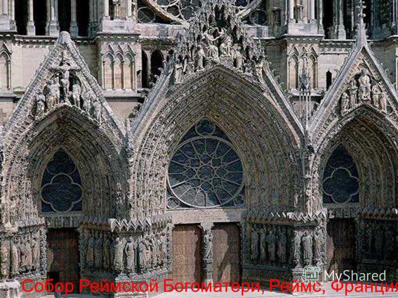 Собор Реймской Богоматери, Реймс, Франция.