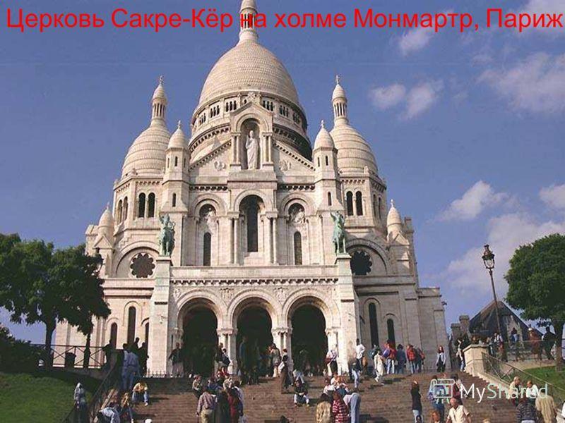 Церковь Сакре-Кёр на холме Монмартр, Париж.