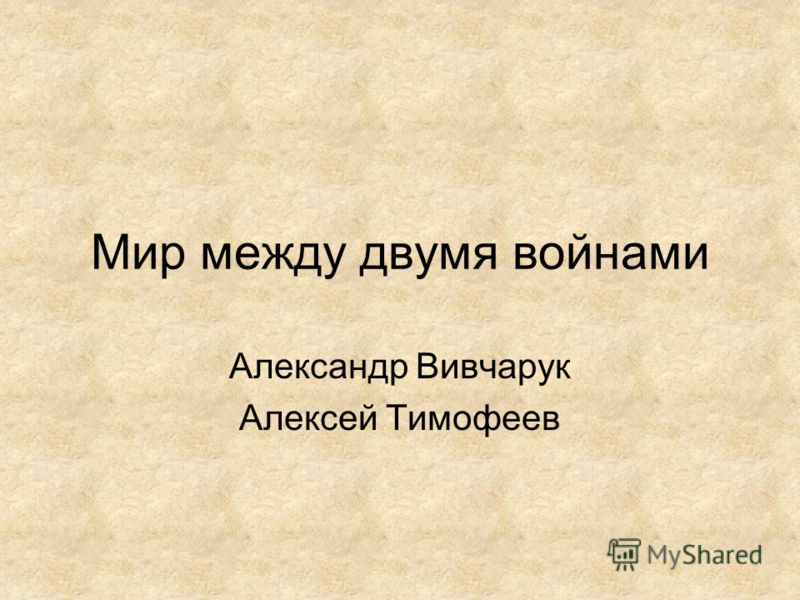 Мир между двумя войнами Александр Вивчарук Алексей Тимофеев