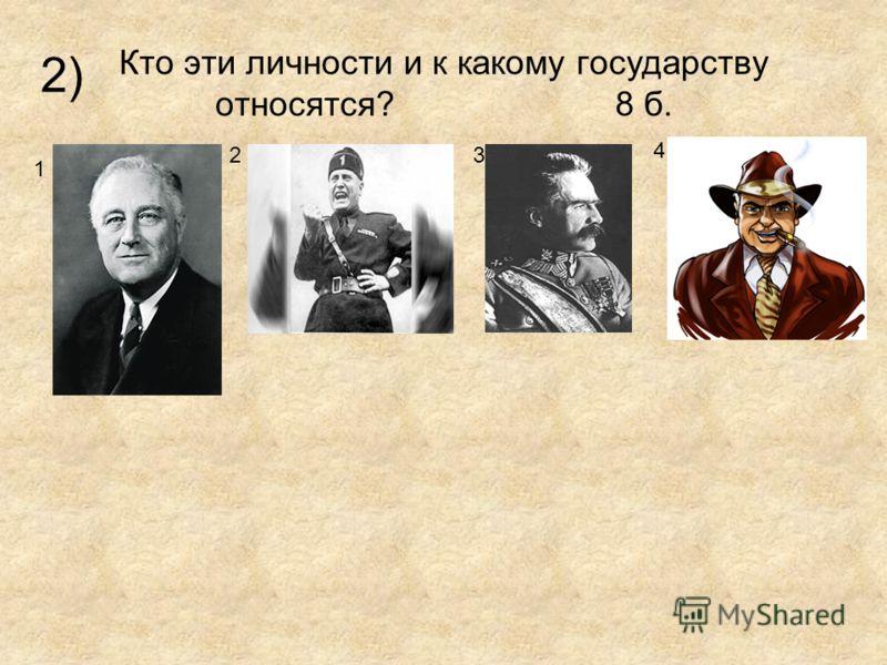 Кто эти личности и к какому государству относятся? 8 б. 1 23 4 2)