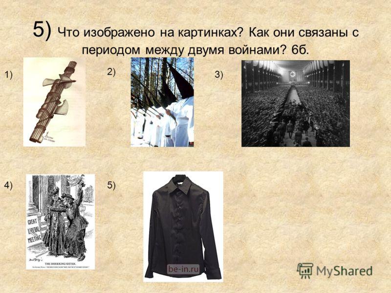 5) Что изображено на картинках? Как они связаны с периодом между двумя войнами? 6б. 1) 2) 3) 4)5)