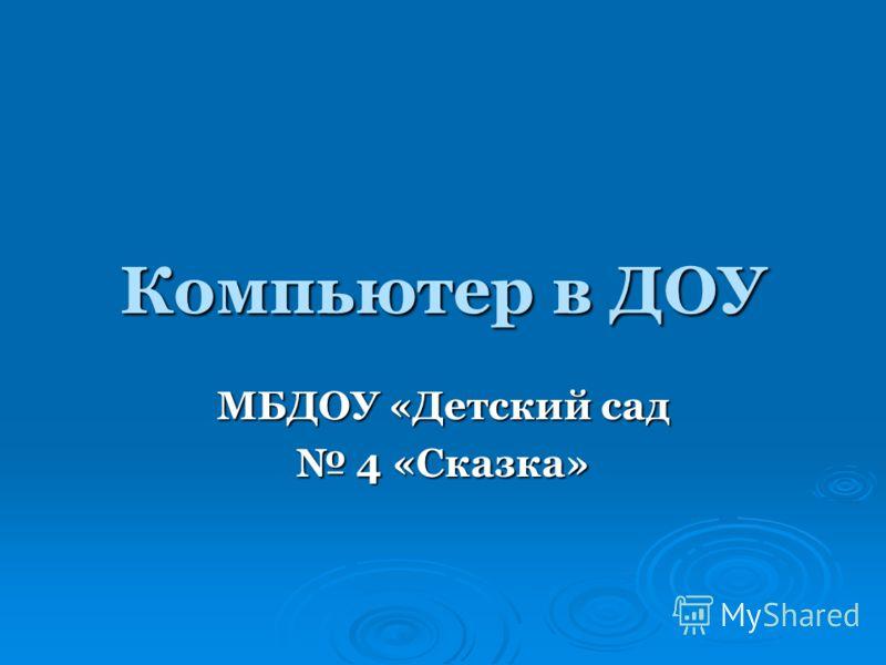 Компьютер в ДОУ МБДОУ «Детский сад 4 «Сказка» 4 «Сказка»