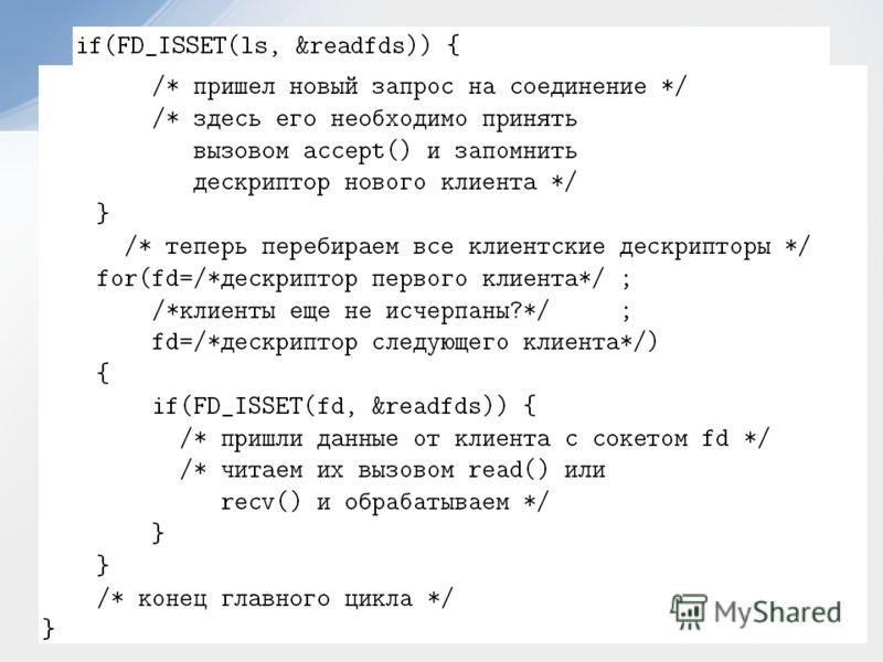 Мультиплексирование ввода-вывода 29.06.201326