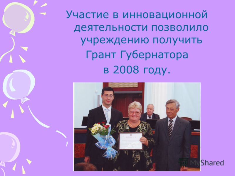 Участие в инновационной деятельности позволило учреждению получить Грант Губернатора в 2008 году.