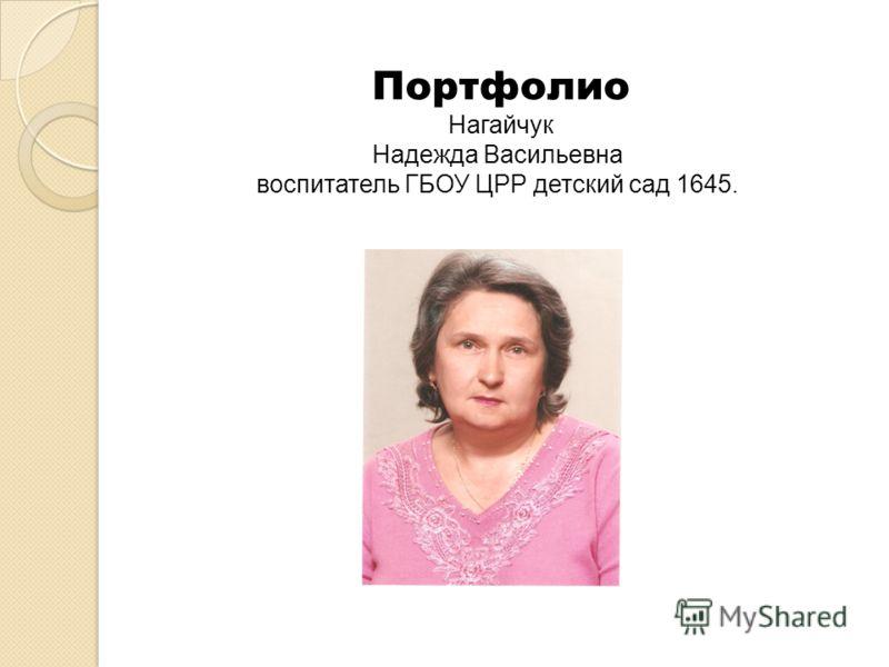Портфолио Нагайчук Надежда Васильевна воспитатель ГБОУ ЦРР детский сад 1645.