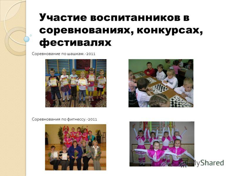 Участие воспитанников в соревнованиях, конкурсах, фестивалях Соревнование по шашкам.-2011 Соревнования по фитнессу.-2011