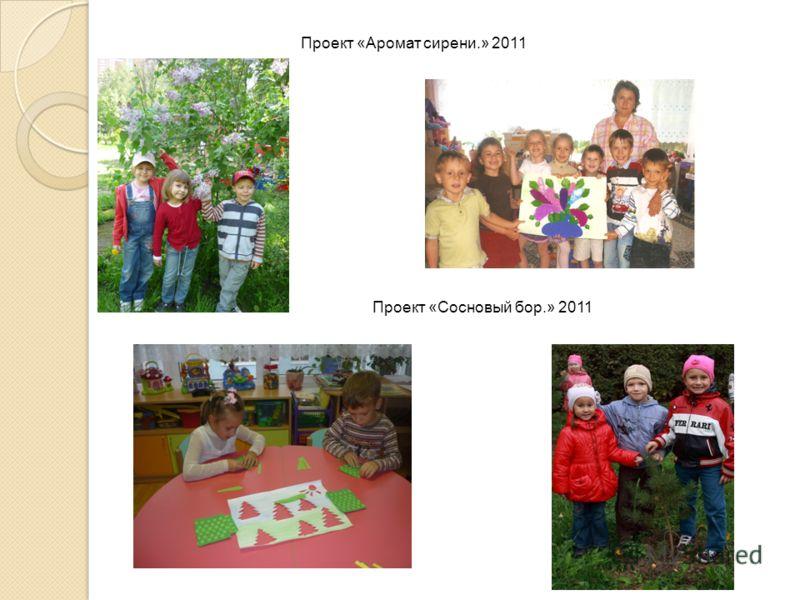 Проект «Аромат сирени.» 2011 Проект «Сосновый бор.» 2011