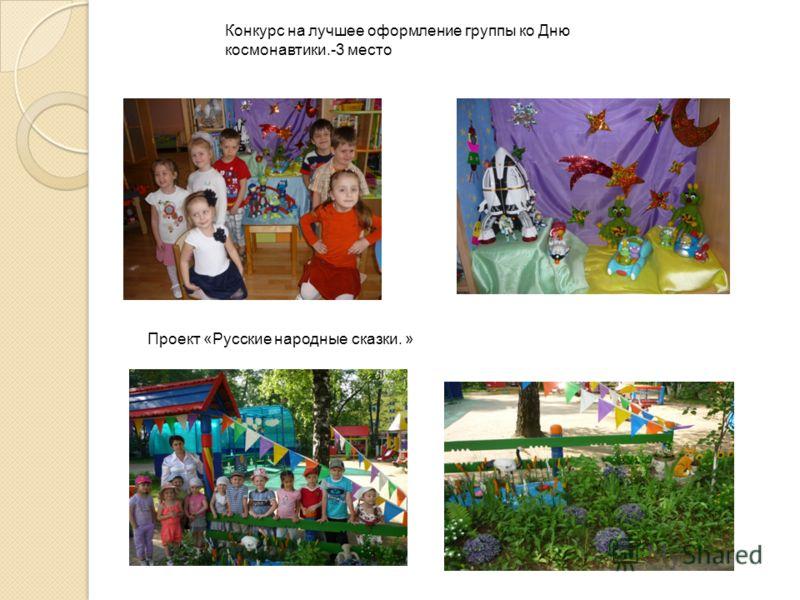 Конкурс на лучшее оформление группы ко Дню космонавтики.-3 место Проект «Русские народные сказки. »