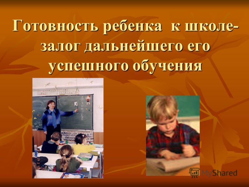 Готовность ребенка к школе- залог дальнейшего его успешного обучения