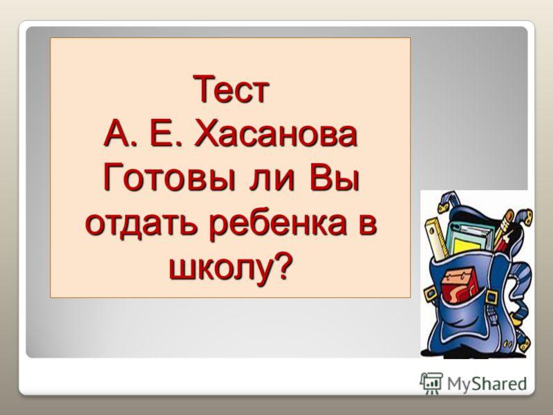 Тест А. Е. Хасанова Готовы ли Вы отдать ребенка в школу?