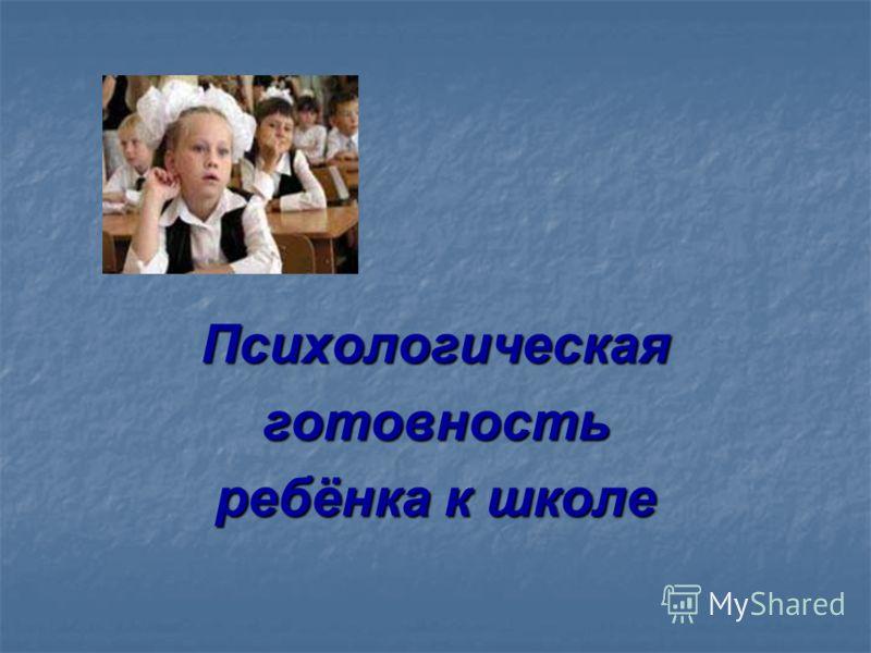 Психологическаяготовность ребёнка к школе