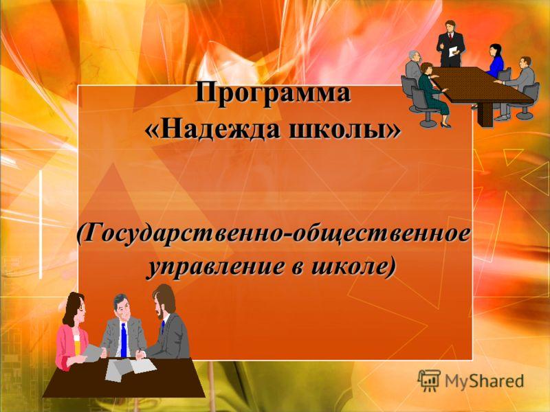 Программа «Надежда школы» (Государственно-общественное управление в школе)