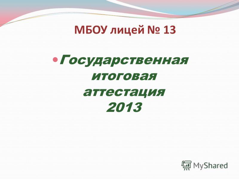 МБОУ лицей 13 Государственная итоговая аттестация 2013