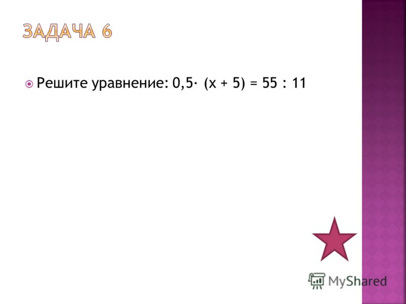 Решите уравнение: 0,5· (х + 5) = 55 : 11