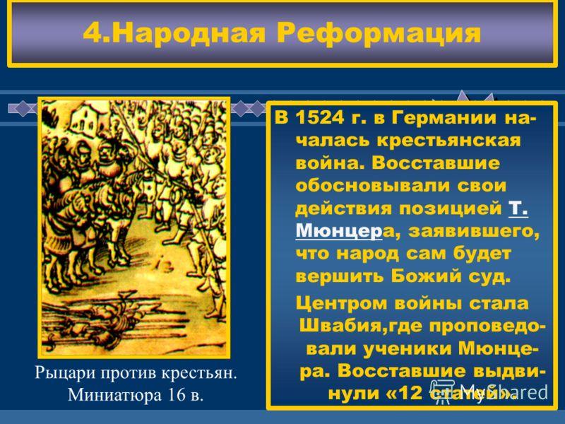 ЖДЕМ ВАС! В 1524 г. в Германии на- чалась крестьянская война. Восставшие обосновывали свои действия позицией Т. Мюнцера, заявившего, что народ сам будет вершить Божий суд. Центром войны стала Швабия,где проповедо- вали ученики Мюнце- ра. Восставшие в