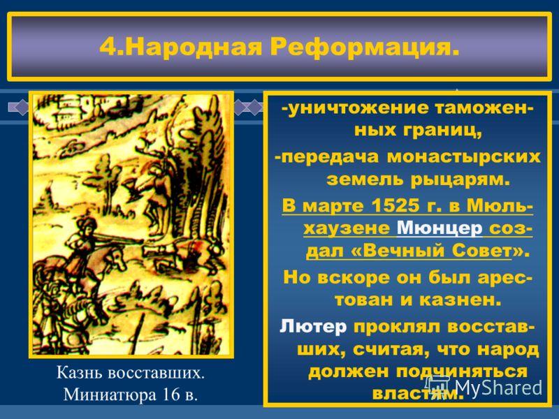 ЖДЕМ ВАС! Они требовали отмены десятины,выборности священников,передачу крестьянам земли без выкупа. Весной 1525г. восстание охватило центр стра- ны.Его поддержали горожане и рыцари, выдвинувшие Хейль- бронскую программу- -Отмена крепостной за- висим
