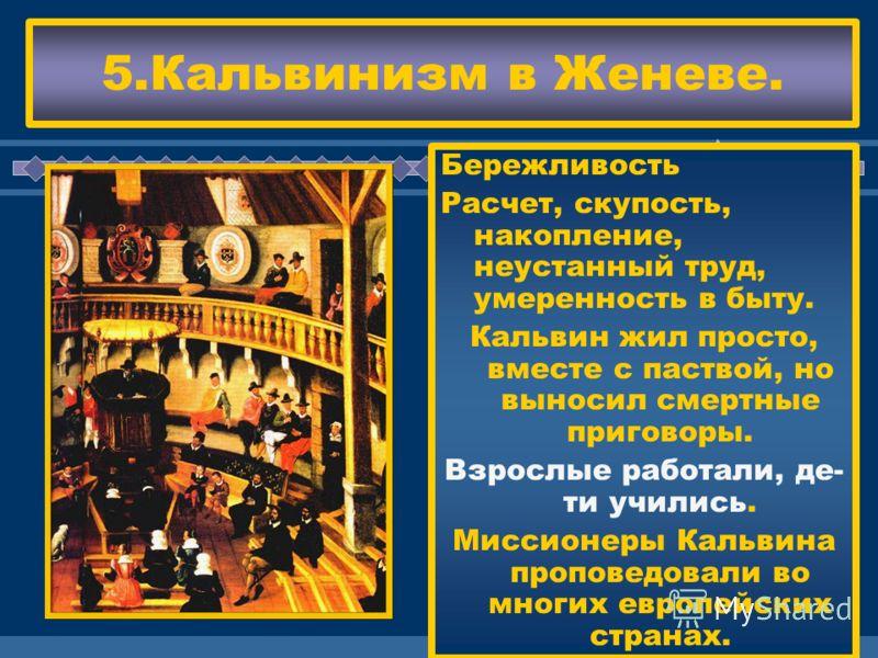 ЖДЕМ ВАС! Бережливость Расчет, скупость, накопление, неустанный труд, умеренность в быту. Кальвин жил просто, вместе с паствой, но выносил смертные приговоры. Взрослые работали, де- ти учились. Миссионеры Кальвина проповедовали во многих европейских