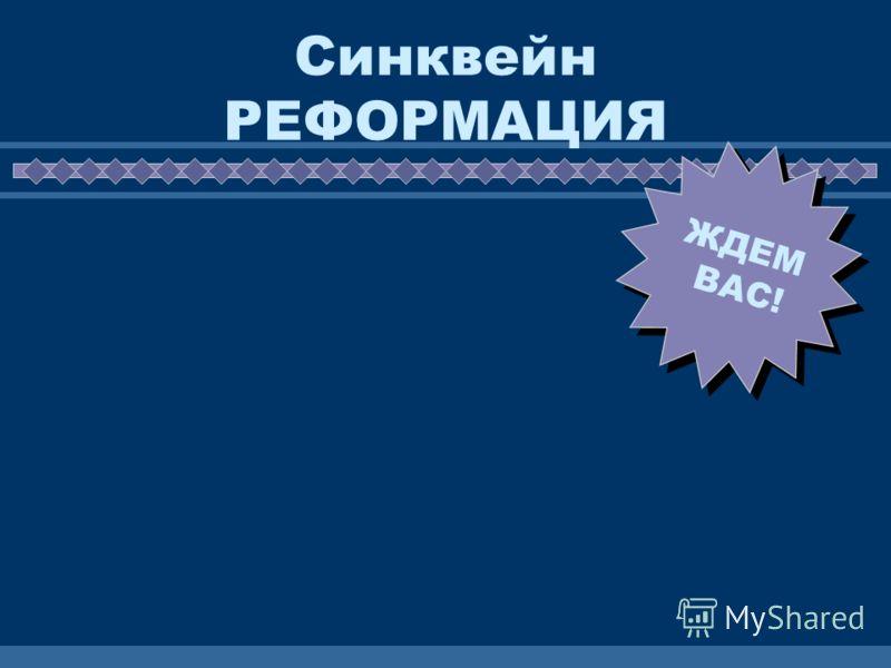 ЖДЕМ ВАС! Синквейн РЕФОРМАЦИЯ