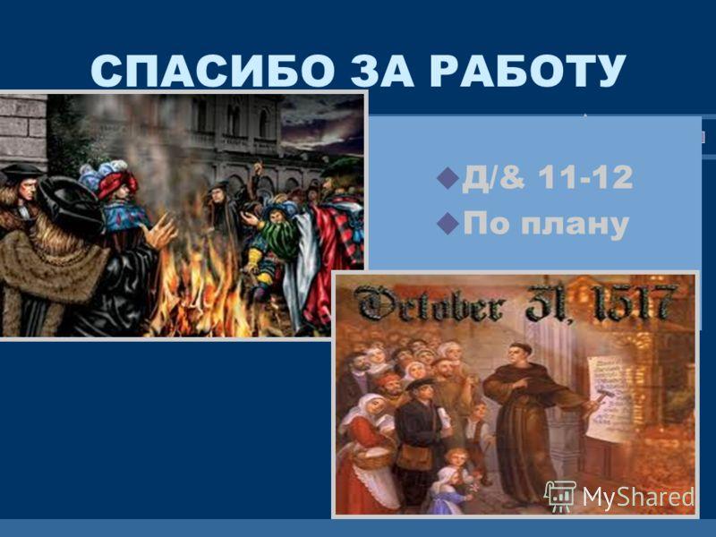 ЖДЕМ ВАС! СПАСИБО ЗА РАБОТУ Д/& 11-12 По плану