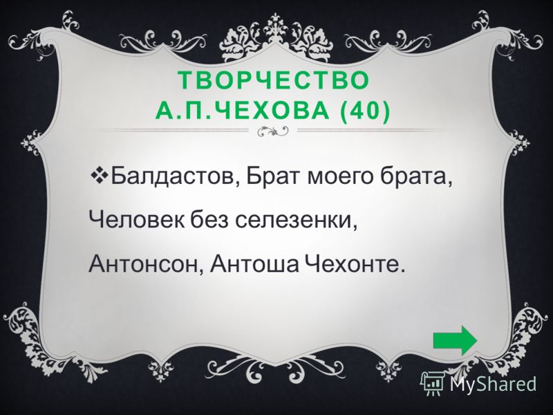 ТВОРЧЕСТВО А.П.ЧЕХОВА (40) Балдастов, Брат моего брата, Человек без селезенки, Антонсон, Антоша Чехонте.