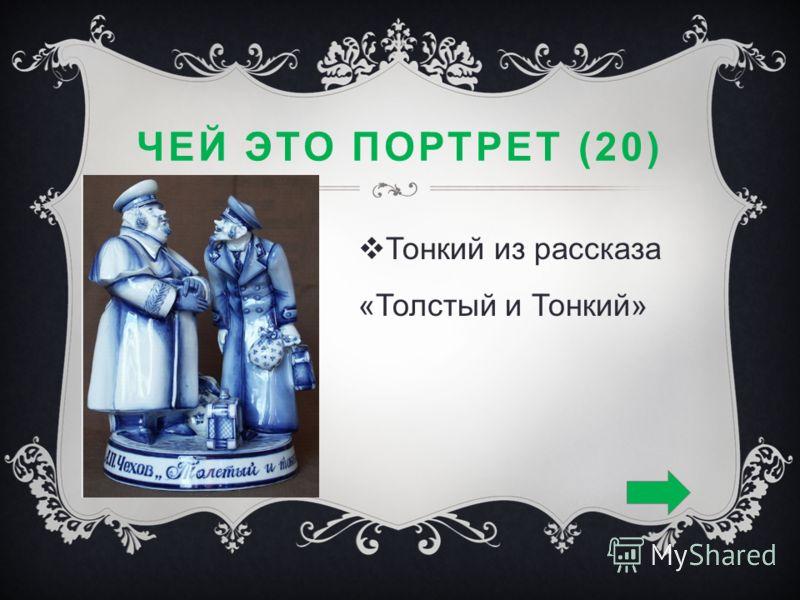 ЧЕЙ ЭТО ПОРТРЕТ (20) Тонкий из рассказа «Толстый и Тонкий»