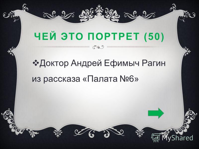 ЧЕЙ ЭТО ПОРТРЕТ (50) Доктор Андрей Ефимыч Рагин из рассказа «Палата 6»