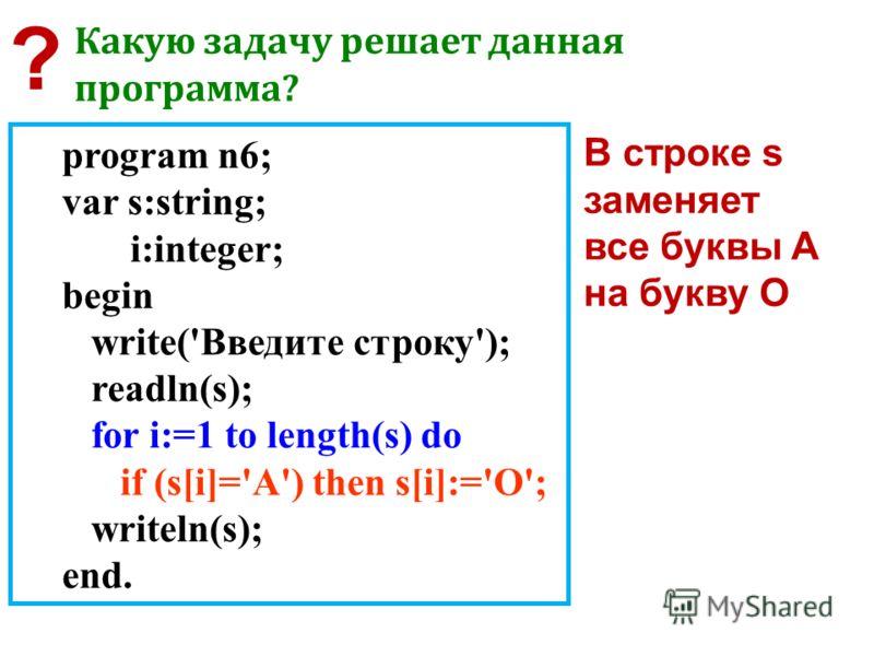 скачать программу с буквой s