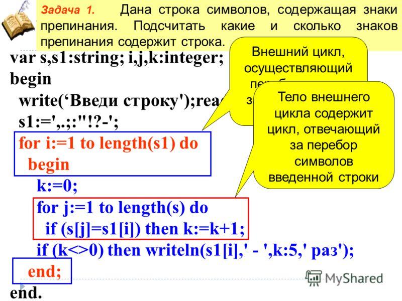 var s,s1:string; i,j,k:integer; begin write(Введи строку');readln(s); s1:=',.;: