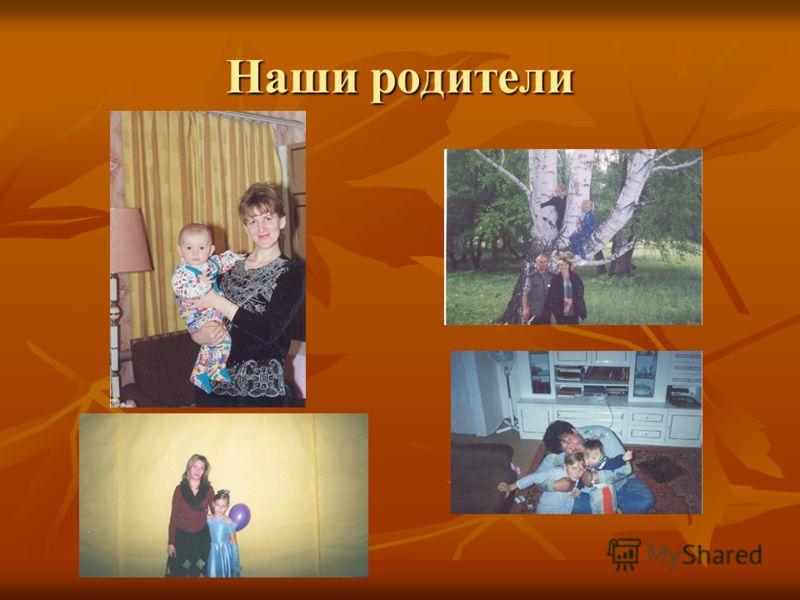 Наши родители