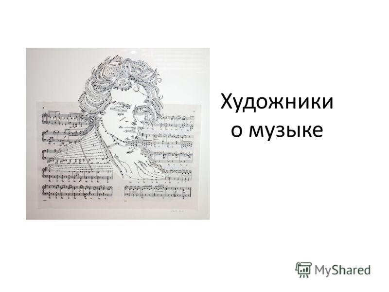 Художники о музыке