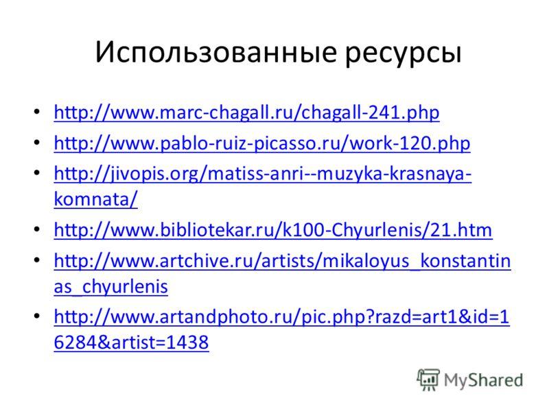 Использованные ресурсы http://www.marc-chagall.ru/chagall-241.php http://www.pablo-ruiz-picasso.ru/work-120.php http://jivopis.org/matiss-anri--muzyka-krasnaya- komnata/ http://jivopis.org/matiss-anri--muzyka-krasnaya- komnata/ http://www.bibliotekar