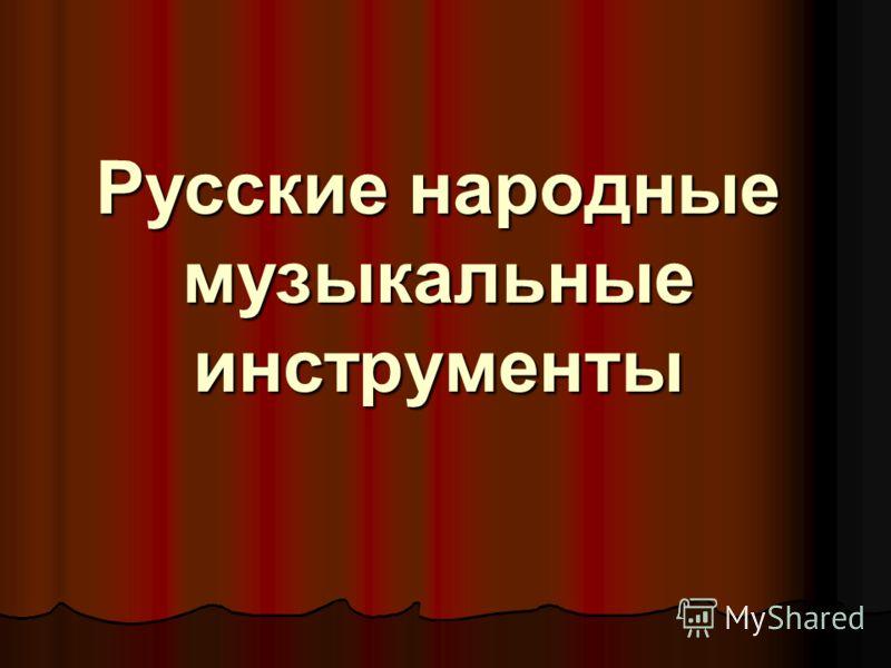 Русские народные музыкальные