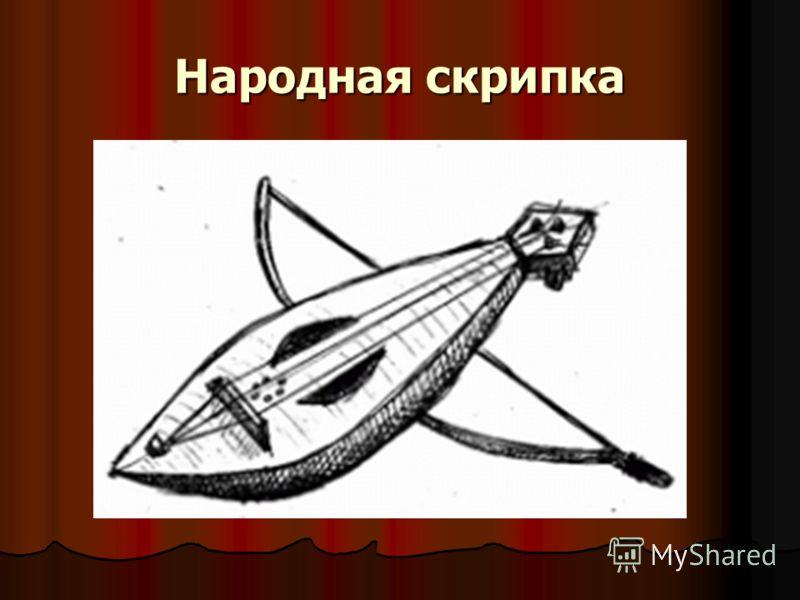 Народная скрипка